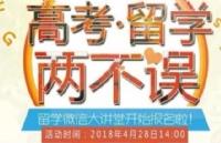 【4.28留学微信大讲堂】―高考留学两不误!