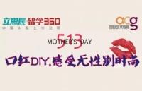 口红DIY活动――母亲节送给母亲最真挚的礼物