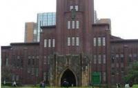 日本留学名校之东京大学