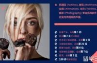 可直录!UCA英国创意艺术大学上海中心招生在即