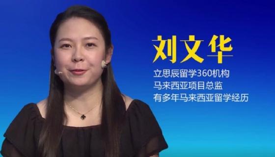 """刘文华老师解读马来西亚的""""王牌专业"""""""