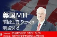 【活动预告】6月3日,MIT前招生官空降深圳,解说留学那些你不知道的事儿