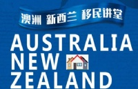 【活动预告】5月26、27日澳洲、新西兰移民大讲堂