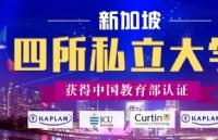 新加坡四所私立大学获得中国教育部认证