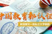 新加坡又一批私立大学获得中国教育部认证