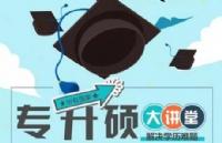 【活动预告】6月2日-6月3日专升硕大讲堂