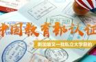 新加坡私立大学获得中国教育部认证
