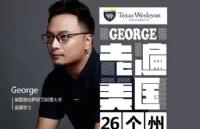 【活动】GEORGE走遍美国26州