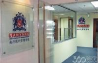 新加坡南洋现代管理学院硕士课程费用