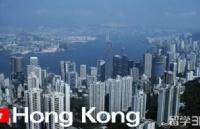 香港留学各大学本科教育特点及优势