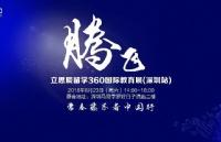 【活动】立思辰留学360国际教育展