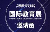 【活动】立思辰留学360自贡国际教育展