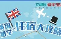 【活动预告】英国留学生活之住宿大攻略