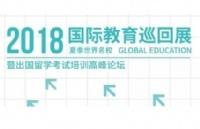 2018夏季世界名校国际教育巡回展火热预约中