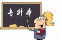 专科和本科之间,差的远不止学位这么简单!