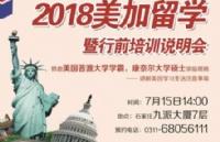 2018美加留学暨行前培训说明会