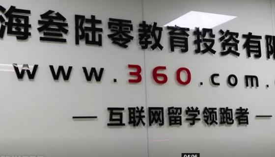 立思辰·留学360―2018终极宣传片
