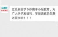 """立思辰留学360携手小站教育推出""""学英语送留学""""活动"""