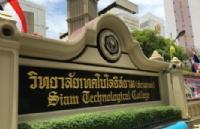 泰国理工学院设有什么专业