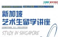 活动 | 不容错过的新加坡艺术生留学讲座