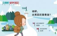 活动 | 双K攻略讲座:读研,去英国还是香港?