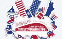 【活动】美国本科留学申请那些事儿