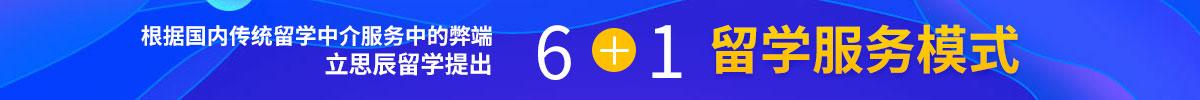 6+1留学服务模式