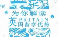 【活动】为你解析英国留学优势