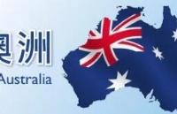 为何选择移民澳大利亚?这些理由告诉你