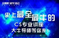 【活动预告】史上最全最牛的CS专业讲座,大牛导师等你来!