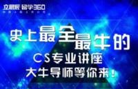 【讲座回顾】史上最全最牛的CS专业讲座