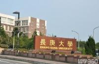 台湾长庚大学拥有出色的办学条件