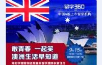 敢青春 一起笑 澳洲生活早知道―海归学姐带你还原真实留学澳洲衣食住行