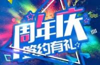 【周年庆活动】立思辰留学360周年庆放大招!