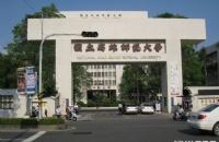 国立台湾高雄大学院系设置情况详解