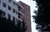 台湾中原大学院系设置解析