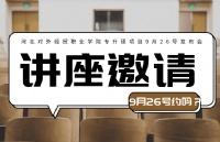 河北对外经贸职业学院专升硕项目9月26号发布会