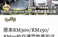 在马来西亚千万别违反这些交规,否则你一样会被罚款!