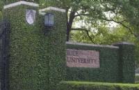 莱斯大学霸气!明年起收入6.5w美元以下学生费用全免!