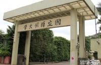台湾国立阳明大学办学颇具规模