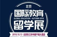 【10.13北京站】立思辰·留学360国际教育留学展 | 决战留学申请季