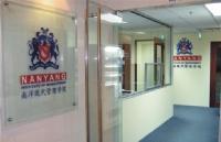 新加坡南洋现代管理学院申请条件