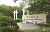 功夫不负有心人,X同学如愿进入香港中文大学!