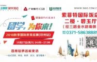 2018秋季国际教育巡展(郑州站)为你而来!