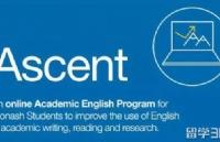 澳洲Monash学生不要钱!ASCENT莫纳什大学线上学习课程