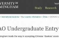 伯明翰大学宣布接受中国高考成绩!英国留学新时代要来了?