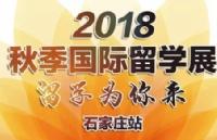 2018秋季国际留学展 留学为你来――石家庄站
