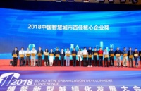 """立思辰荣获""""2018中国智慧城市百佳核心企业奖"""""""