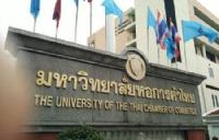 泰国商会大学全球排名情况