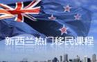 新西兰热门移民课程